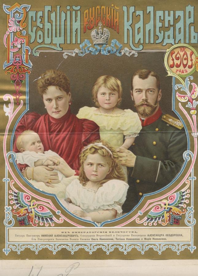 Листовка «Всеобщий русский календарь» (Российская Империя)