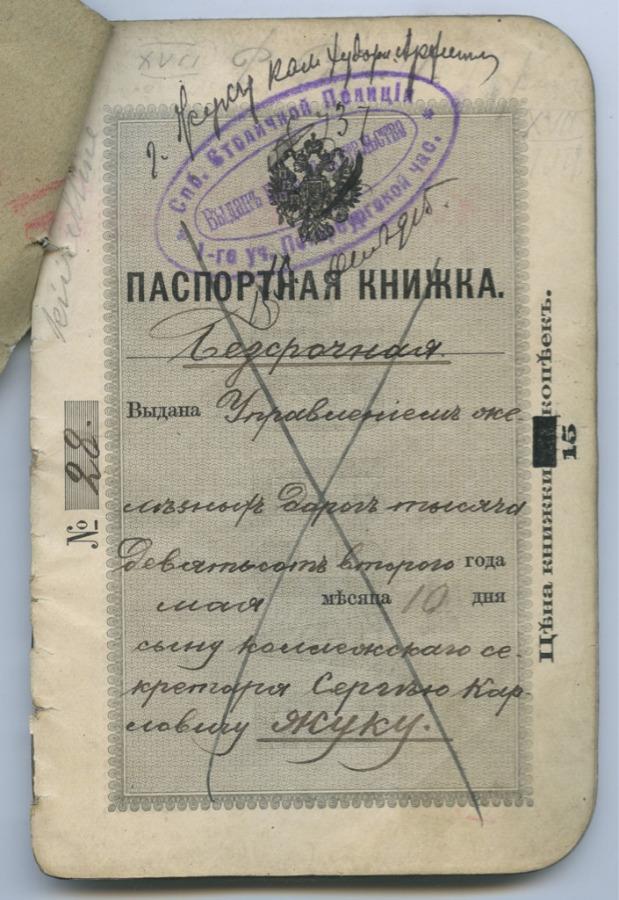 Паспортная книжка 1902 года (Российская Империя)
