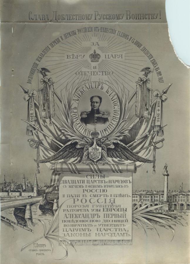 Листовка «Слава Доблестному Русскому Воинству!» (Российская Империя)