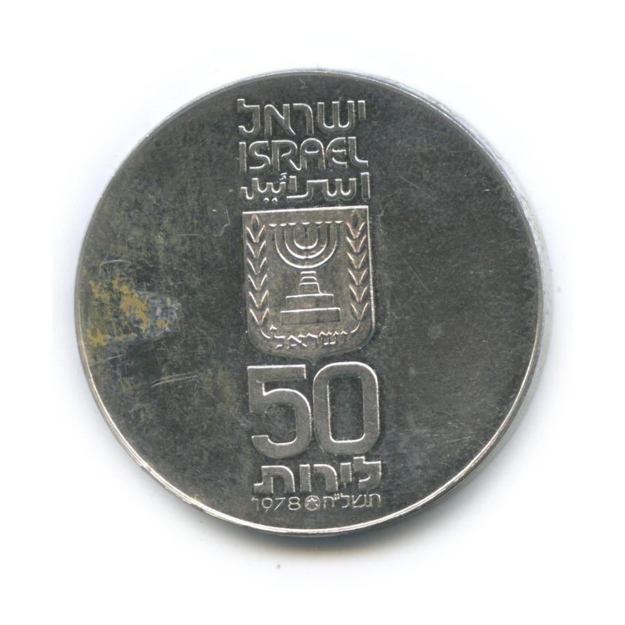 50 лир - 30-летие независимости 1978 года (Израиль)