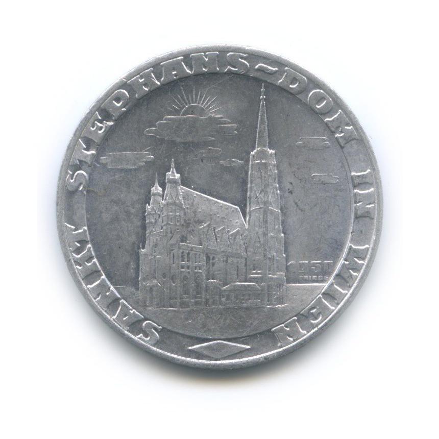 Жетон «1 Stephans groschen» 1950-1977 (Австрия)