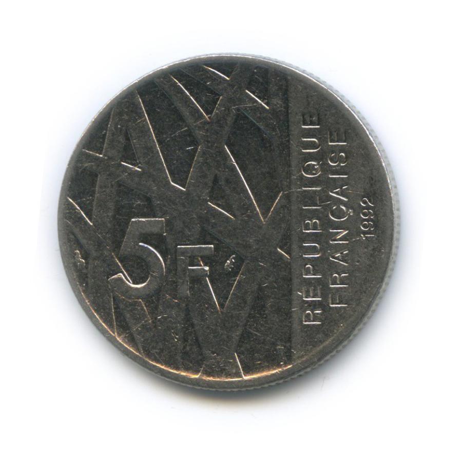 5 франков — 10 лет содня смерти Пьера Мендеса-Франса 1992 года (Франция)