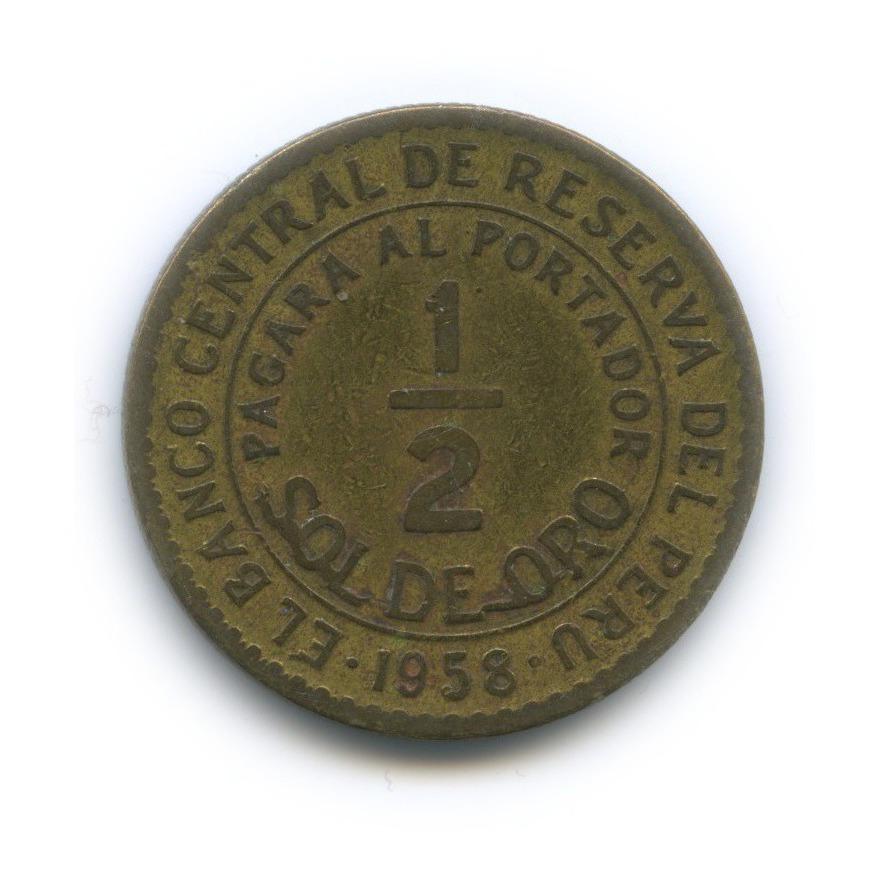 1/2 соль 1958 года (Перу)