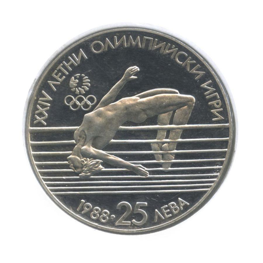 25 левов — XXIV Летние Олимпийские игры вСеуле (вхолдере) 1988 года (Болгария)