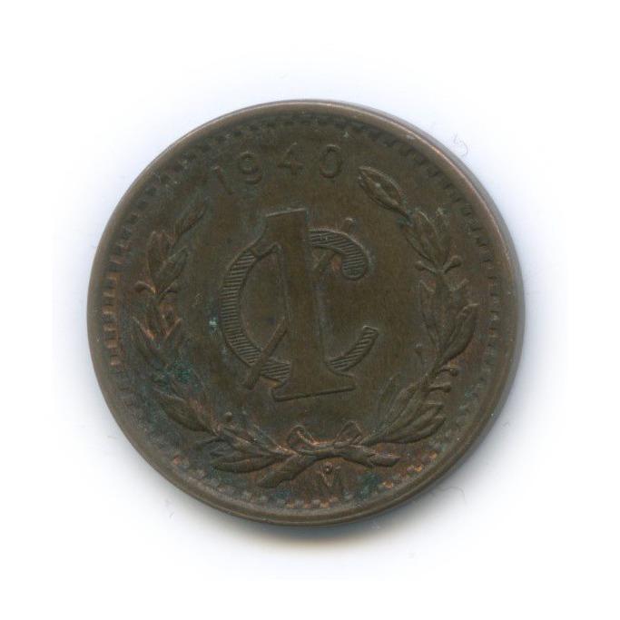 1 сентаво 1940 года (Мексика)