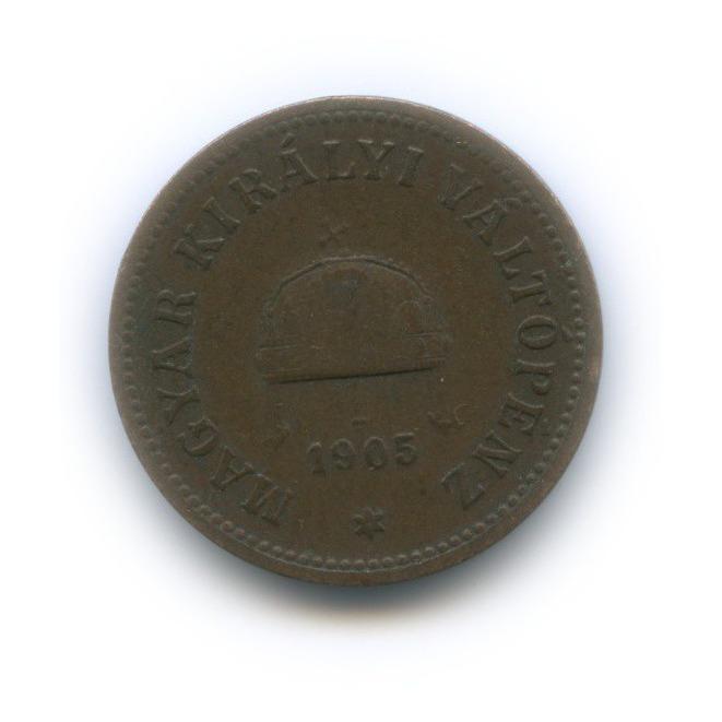2 филлера 1905 года (Венгрия)