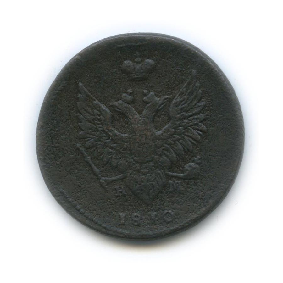 2 копейки («Пчелка») 1810 года ЕМ НМ (Российская Империя)