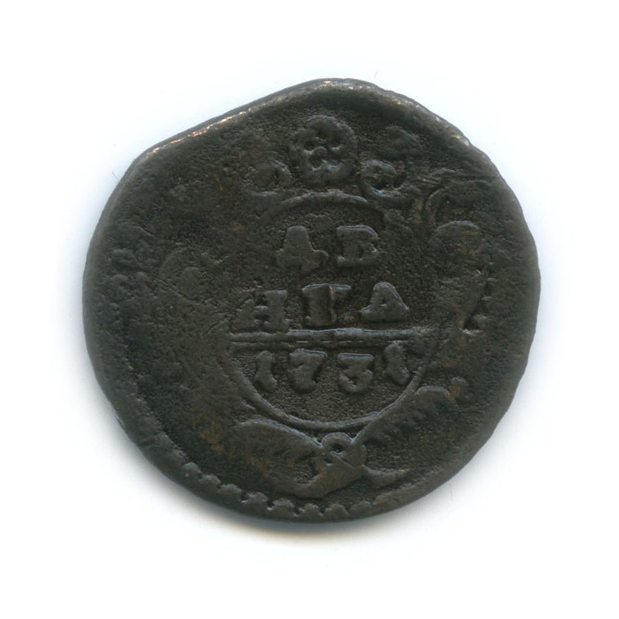 Денга (1/2 копейки), перечекан с 1 копейки Петра I 1731 года (Российская Империя)
