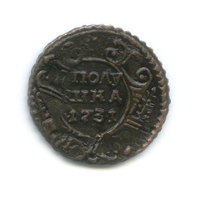 Полушка (1/4 копейки), перечекан скрестовой копейки 1731 года (Российская Империя)