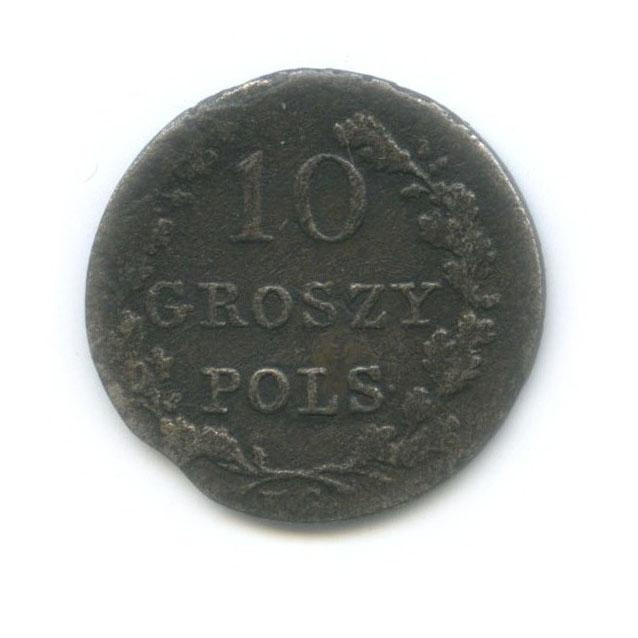 10 грошей (Россия для Польши) 1834 года (Российская Империя)