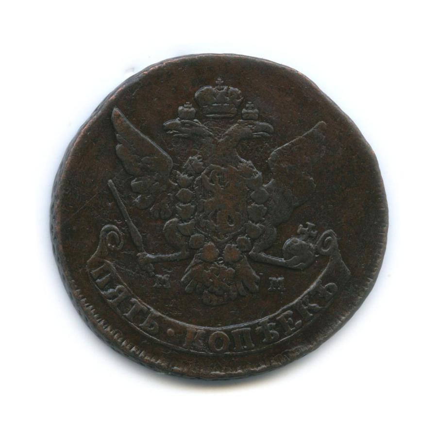 5 копеек 1765 года ММ (Российская Империя)