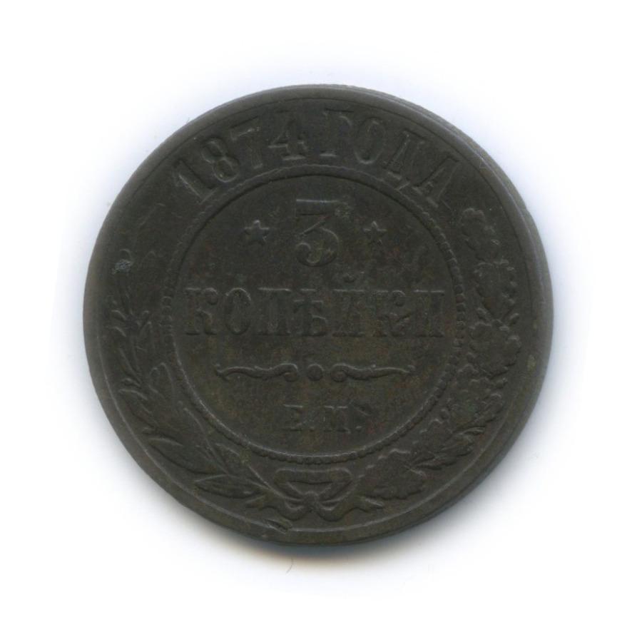 3 копейки 1874 года ЕМ (Российская Империя)