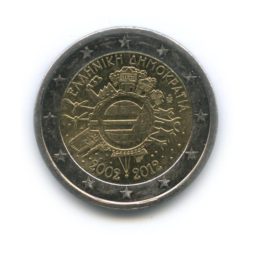 2 евро — 10 лет евро наличными 2012 года (Греция)