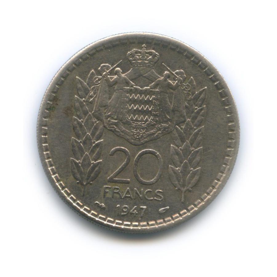 20 франков 1947 года (Монако)