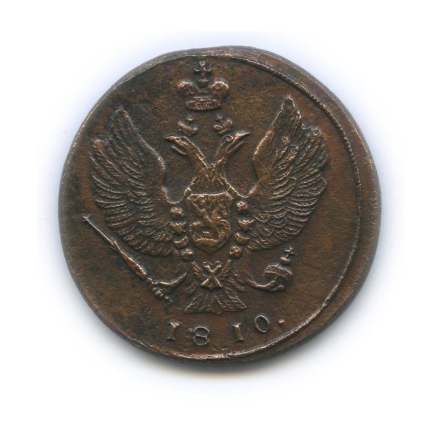 2 копейки 1810 года КМ (Российская Империя)