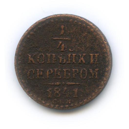 1/4 копейки серебром 1841 года СПМ (Российская Империя)