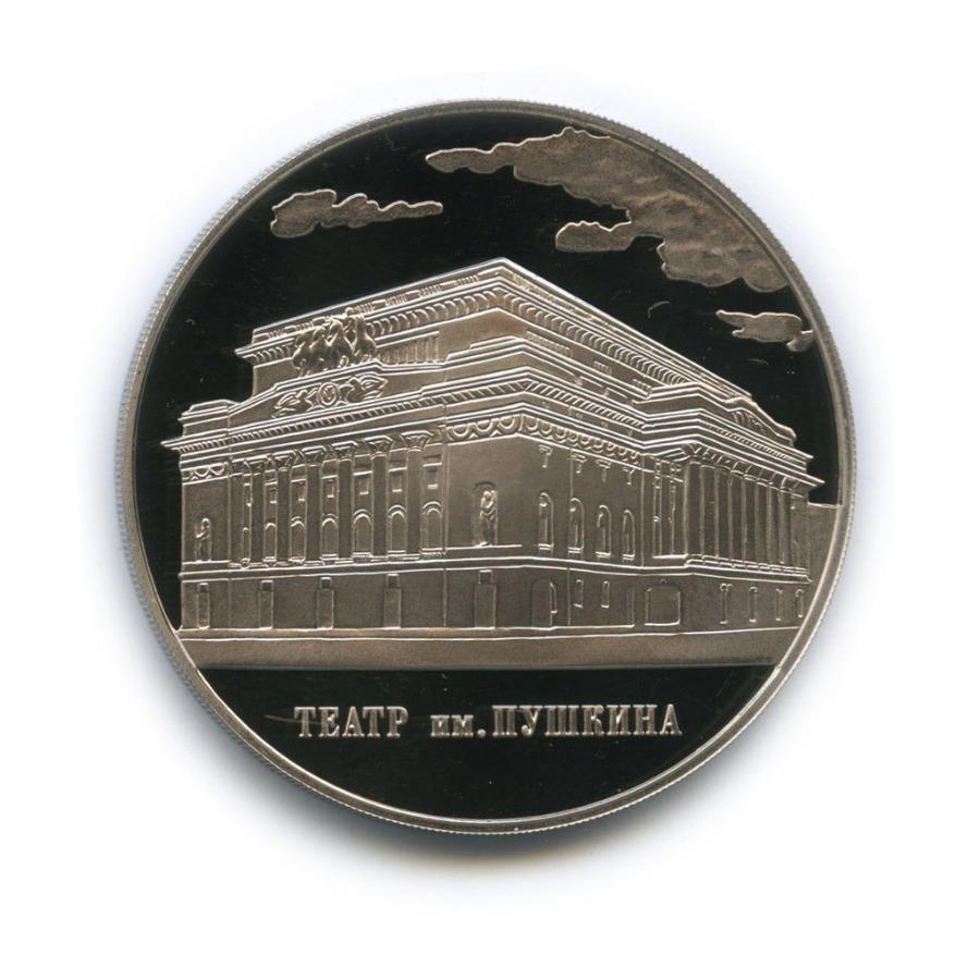 Жетон «Театр им. Пушкина - Санкт-Петербург» СПМД (Россия)