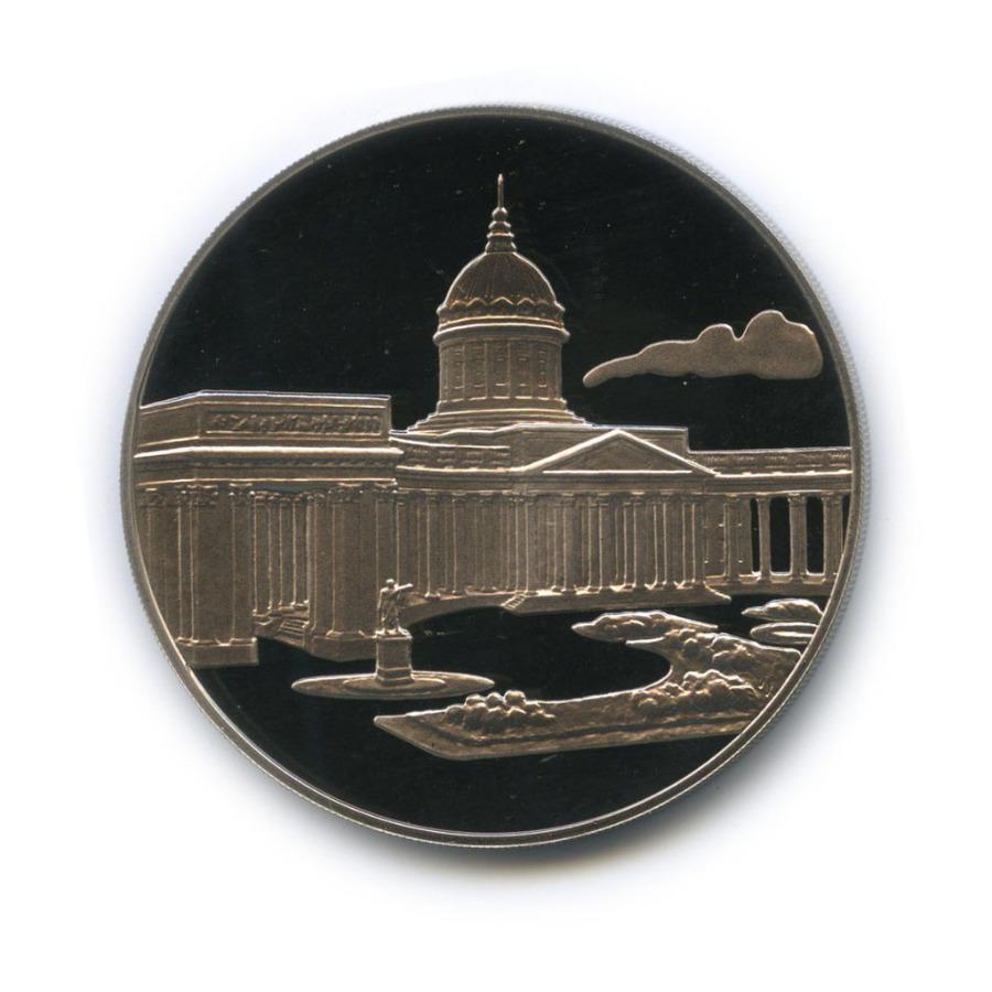 Жетон «Санкт-Петербург» СПМД (Россия)