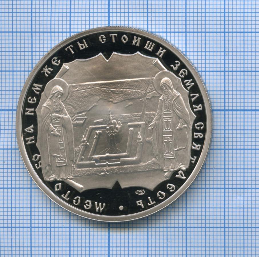 Медаль настольная «Спасо-Преображенский монастырь» СПМД (Россия)