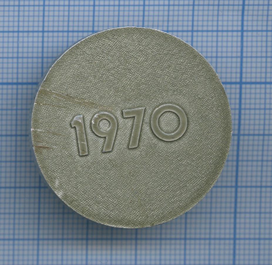 Жетон «Ленин - 1970» 1970 года (СССР)