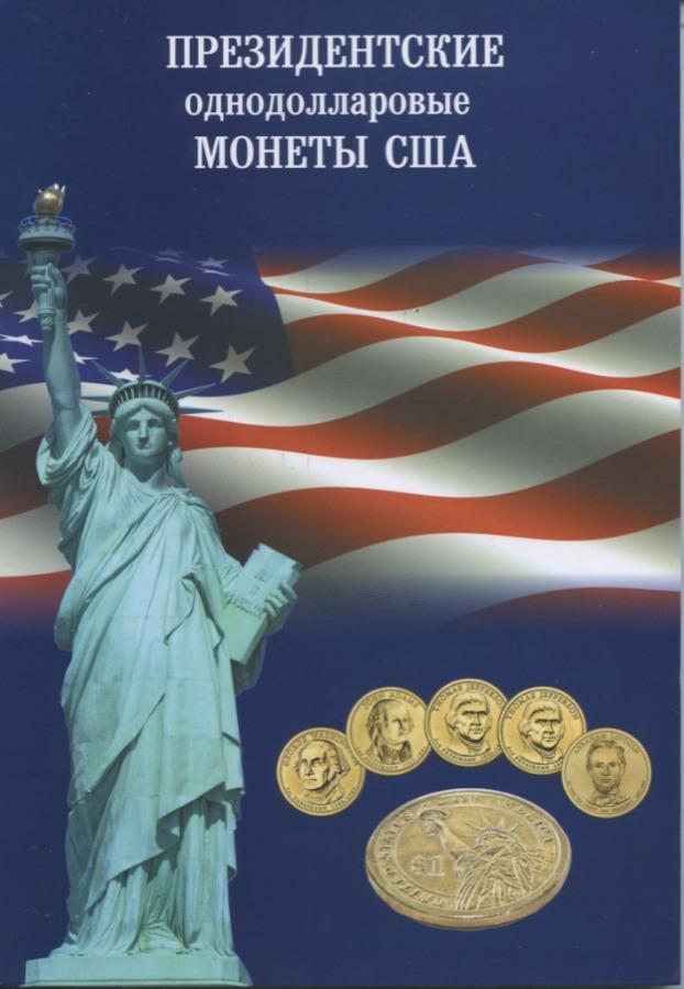 Альбом-планшет для монет «Президентские однодолларовые монеты США» (Россия)