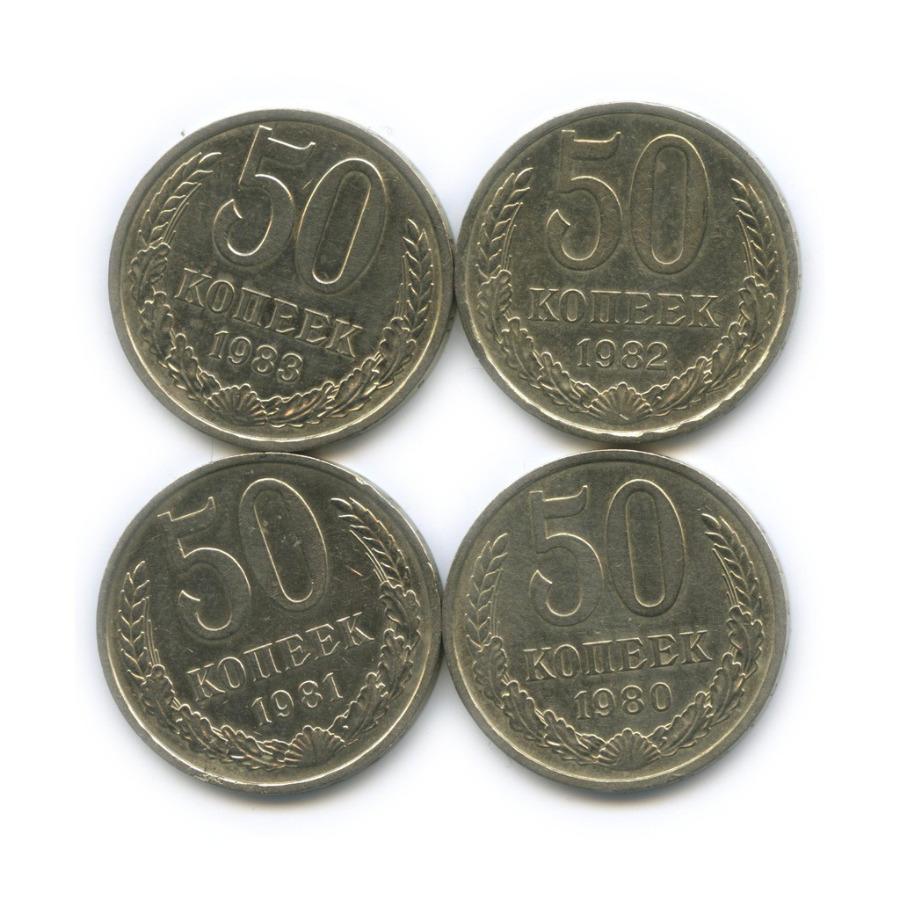 Набор монет 50 копеек 1980-1983 (СССР)