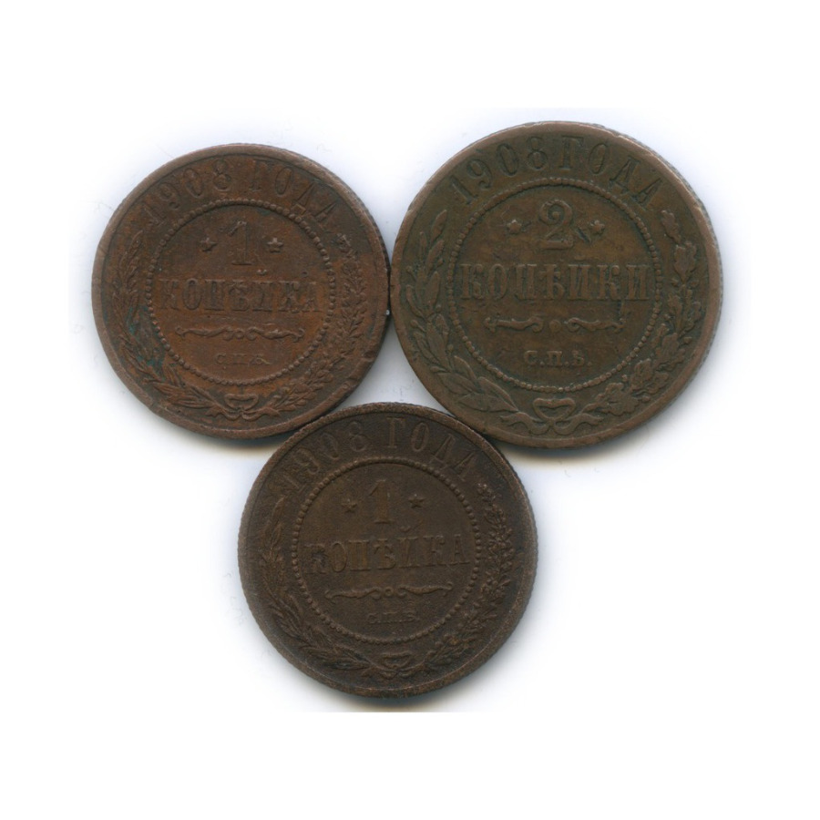 Набор монет 1 копейка, 2 копейки 1908 года СПБ (Российская Империя)