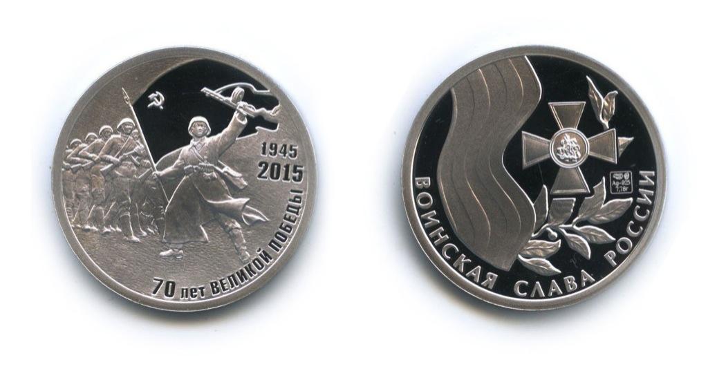 Медаль «70 лет Великой Победы» (серебро 925 пробы, ссертификатами) 2015 года СПМД (Россия)