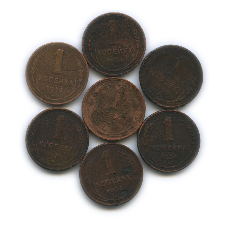 Набор монет 1 копейка 1924 года (СССР)