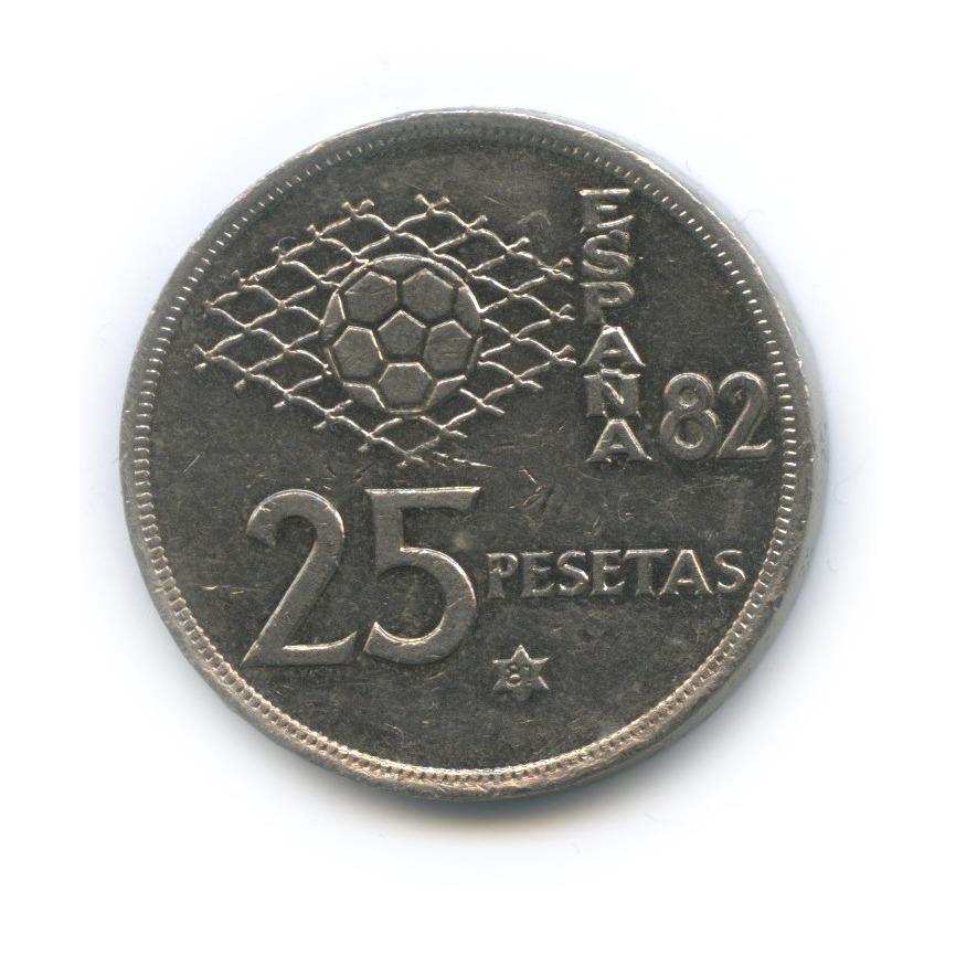 25 песет - Чемпионат пофутболу, Испания 82 1980 года 81 (Испания)