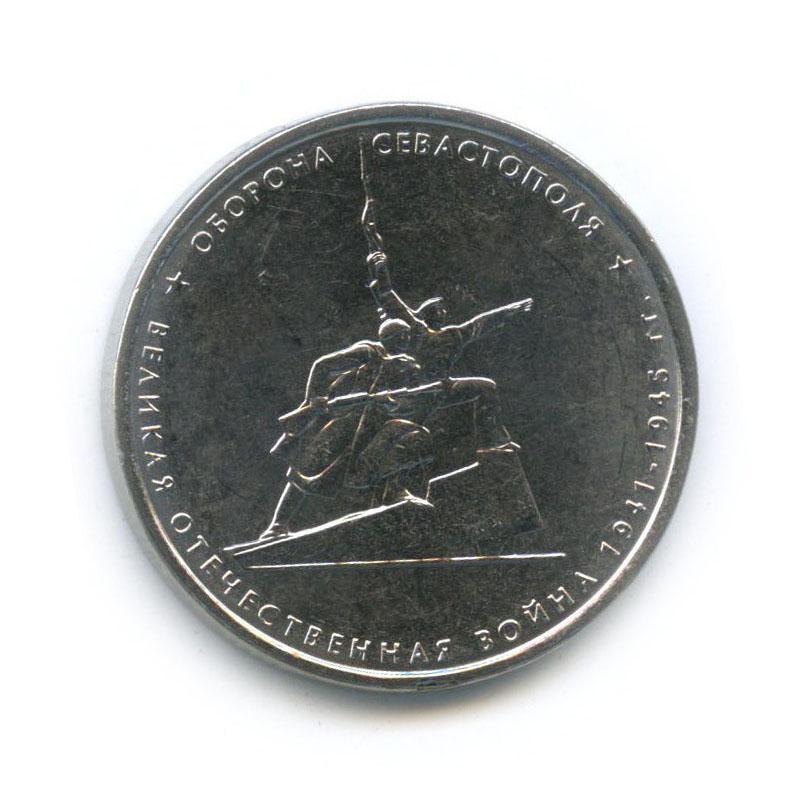 5 рублей - Великая Отечественная война 1941-1945 гг. - Оборона Севастополя 2015 года (Россия)