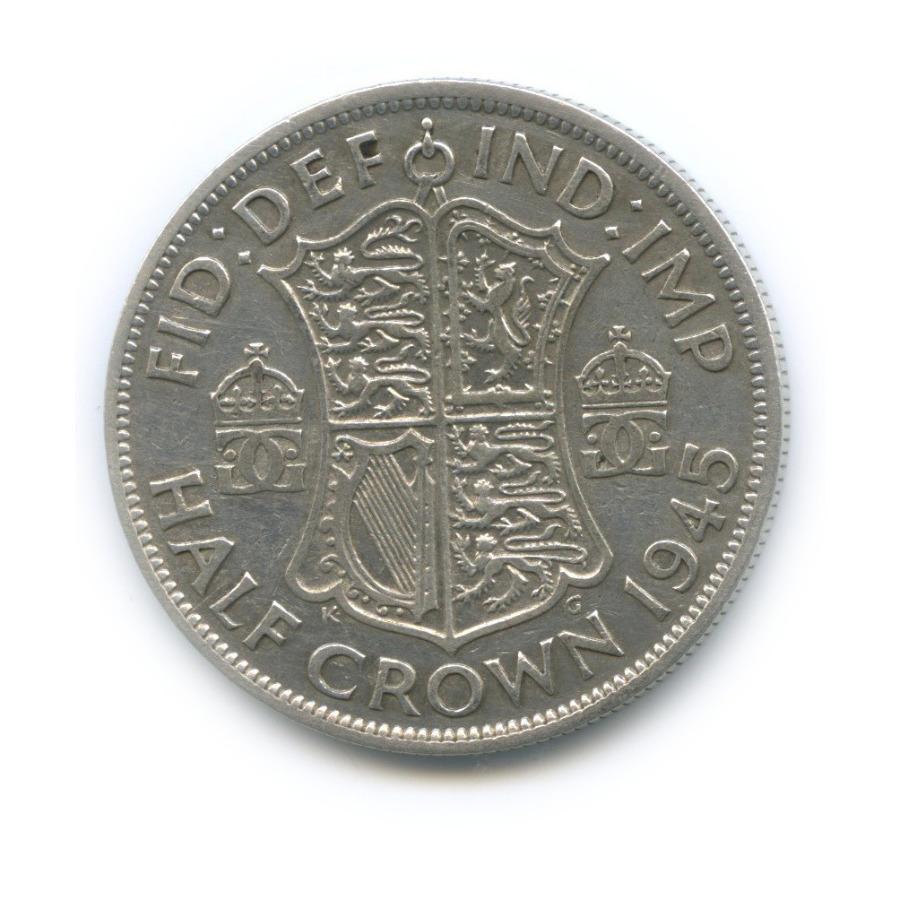 ½ кроны 1945 года (Великобритания)