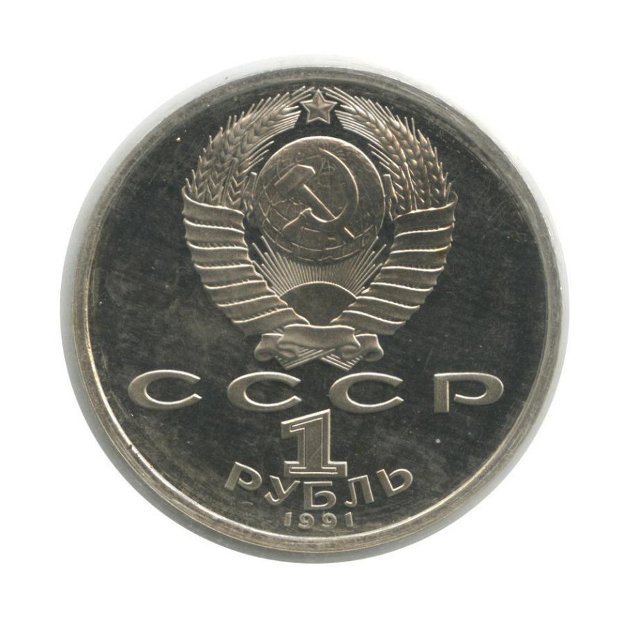 1 рубль — XXV летние Олимпийские Игры, Барселона 1992 - Велоспорт (в запайке) 1991 года (СССР)