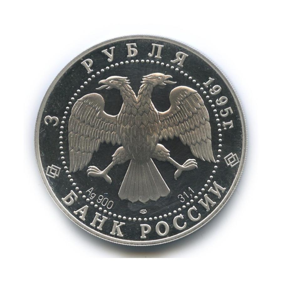 3 рубля - Российская Национальная библиотека, Санкт-Петербург 1995 года СПМД (Россия)