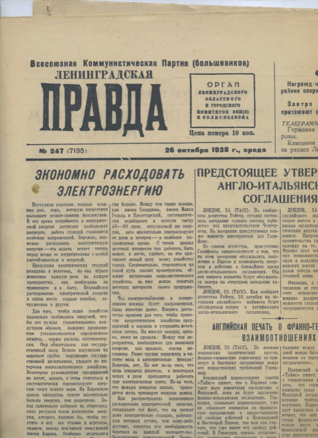 Газета «Правда», выпуск №247 (4 стр.) 1938 года (СССР)