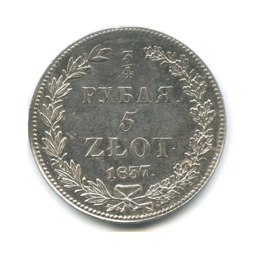 3/4 рубля (5 злотых), Россия для Польши 1837 года НГ (Российская Империя)