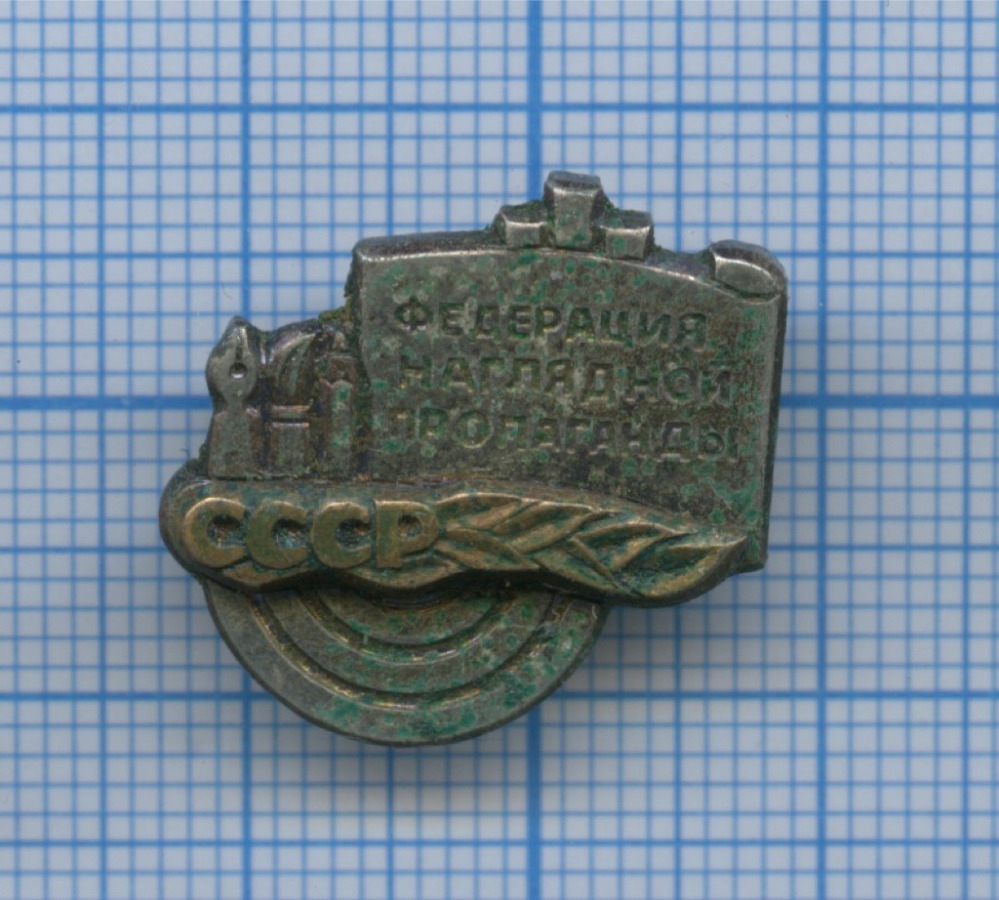 Знак «Федерация наглядной пропаганды» (СССР)