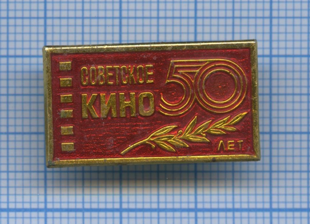 Знак «50 лет Советскому кино» ММД (СССР)