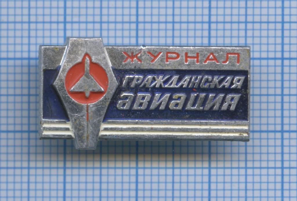 Знак «Журнал «Гражданская авиация» ЛМД (СССР)