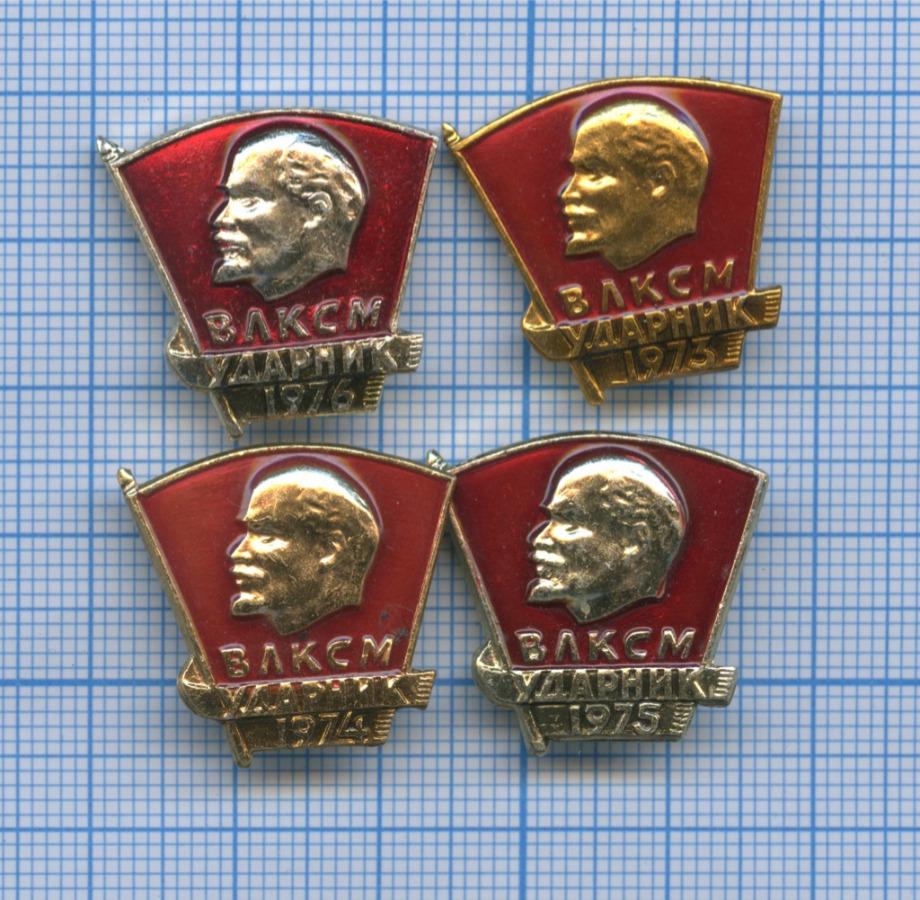 Набор знаков «Ударник ВЛКСМ» 1973-1976 (СССР)