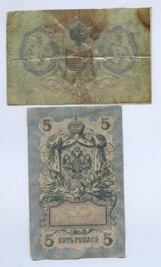 Набор банкнот 1905, 1909 Шипов (Российская Империя)