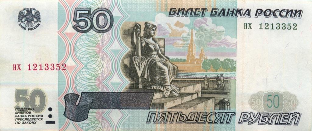 50 рублей 1997 года (Россия)