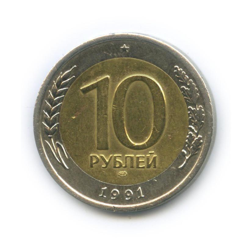 10 рублей (ГКЧП, диаметр-25 мм, толщина-1.7 мм, вес-5.9 гр, вчужом металле) 1991 года ЛМД (СССР)