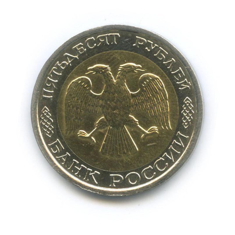 50 рублей (диаметр-25.1 мм, толщина-1.7 мм, вес-5.9 гр, вчужом металле) 1992 года ЛМД (Россия)