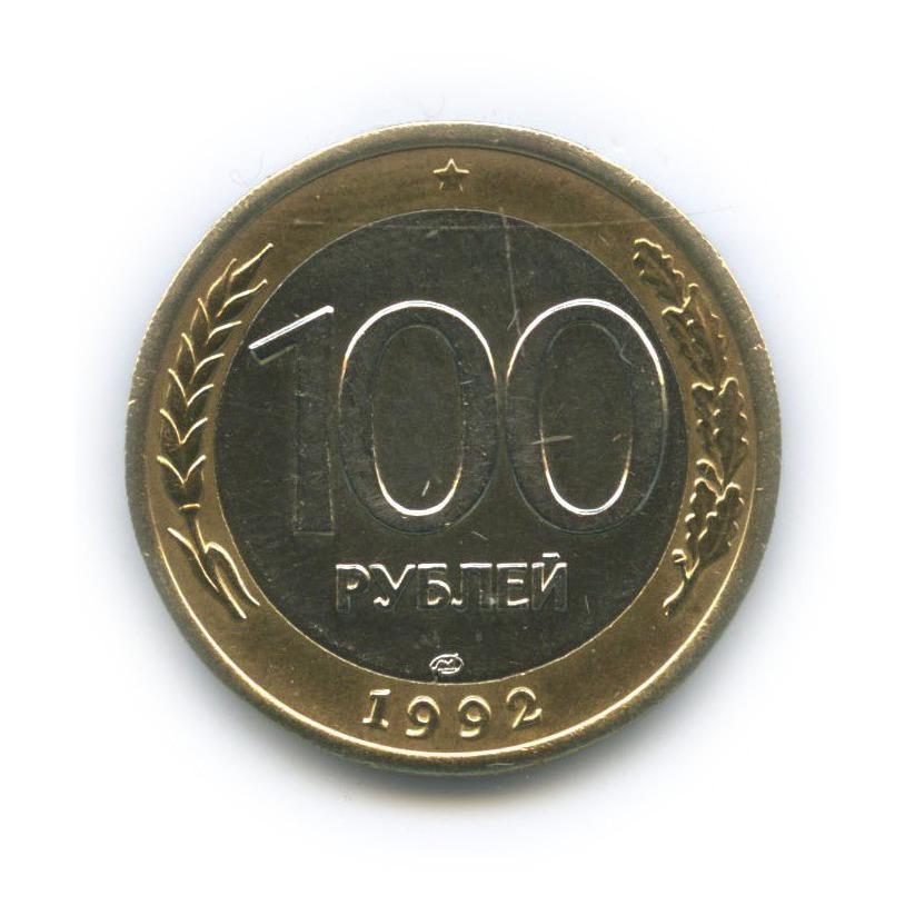 100 рублей (диаметр-25.1 мм, толщина-1.7 мм, вес-5.9 гр, вчужом металле) 1992 года ЛМД (Россия)