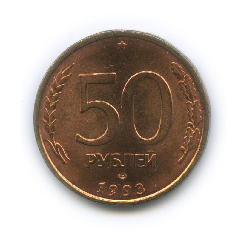 50 рублей (диаметр-25.1 мм, толщина-2 мм, вес-6.4 гр, пробная чеканка, редкая, CuNi/CuZn) 1993 года ЛМД (Россия)