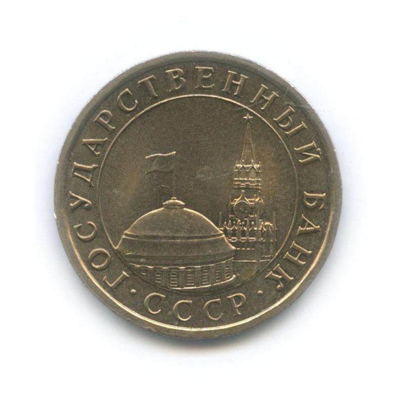 5 рублей (ГКЧП, диаметр-24.2, масса-5.29) 1991 года ЛМД (СССР)