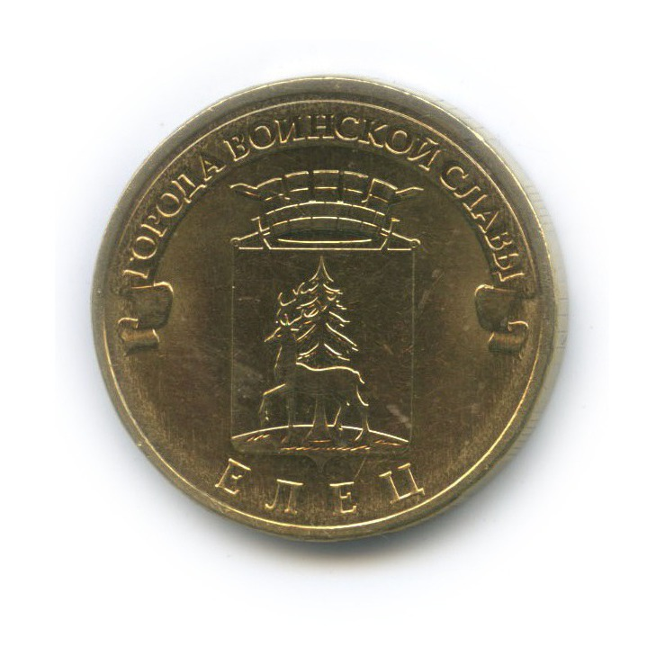 10 рублей — Города воинской славы - Елец 2011 года (Россия)