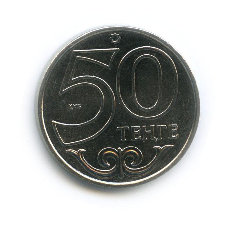 50 тенге - Города Казахстана - Шыкмент 2015 года (Казахстан)