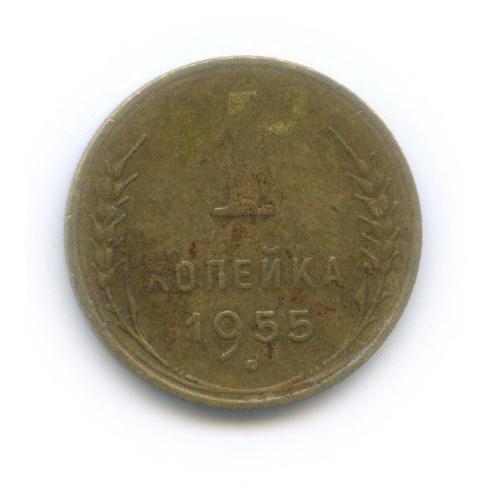 1 копейка 1955 года (СССР)